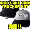 【バスブリゲード】ロゴ内をレイクカモでデザインしたキャップ「BRGD LAKE CAMO TRUCKER HAT」発売!