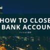 アメリカの銀行口座をクローズする方法