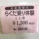 鳥取・島根⑩:【体験型】鳥取砂丘 らくだライド(らくだ乗り)