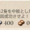 【艦これ】強行輸送艦隊、抜錨! 攻略
