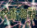 アニメ「呪術廻戦」の視聴者の構成・評価をアンケートをとって調べた結果