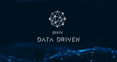 プロダクトチームの自走データ活用を技術で支えるデータ基盤整備エンジニアリングとは
