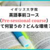 【イギリス大学院】Pre-sessional course(プリセッショナルコース)は何やるの?役に立つ?