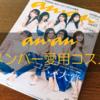 【もっと日向坂】メンバーの美容事情&愛用コスメ(anan掲載情報)