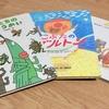 年少さんから楽しめる【運動会の絵本】3冊!