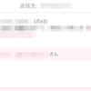 「ユーザー名含めない140字」に!Twitterがリプライの仕様を変更 巻き込みリプライ問題解消へ