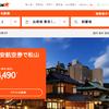 LCC ジェットスター航空 格安航空券で松山へ。¥4490。