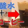 炭酸水と粉コーヒーで作る「炭酸コーヒー」が簡単に作れておいしいから飲んでほしい