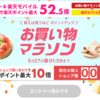【楽天】今日からお買い物マラソンスタート!(`・ω・´)
