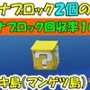 ミカヅキ島(マンゲツ島)  ハテナブロック2個の場所  (ハテナブロック回収率100%)【ペーパーマリオ オリガミキング】 #100