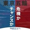 News!東京五輪開催が危機となるかチャンスとなるか!令和哲学カフェで白熱討論!