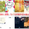 文学賞受賞、ノミネート作品が半額以上!!: 『蜜蜂と遠雷』『伊藤くんA to E』『後悔と真実の色』『鹿男あをによし』など