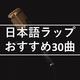 日本語ラップの個人的なおすすめ30曲紹介!名曲から最新までまとめ