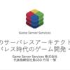 【登壇情報】ServerlessConf Tokyo 2017 真のサーバレスアーキテクトとサーバレス時代のゲーム開発・運用
