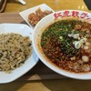 【福岡県筑紫野市】驚くような辛さに汗びっしょり!!紅虎餃子房の「選べる麺と半炒飯のセット」