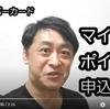 YouTube動画「試練マイナンバーカードのマイナポイント申込み!」