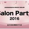 Salon Party 2016 終了レポート♪