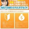 【金融】ネオパートナーズ