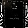 『ワタナベ薫 お金の格言』の要約と感想