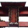 雨宮坐日吉神社