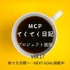 【MCPてくてく日記vol.17- 新たな目標へ―NEXTGOAL挑戦中】