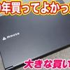 【2020年買ってよかったもの】乃木坂46がCMする「マウスコンピューターのパソコン」~mouse X4-i5