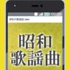 昭和の歌謡曲 無料アプリ