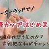 【レビュー】月経カップはじめました。使い方は難しい?大雑把なワタシでも大丈夫か検証中!
