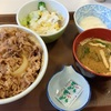 【すき家】2日連続の牛丼