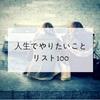 京大生ブロガーのゲーテが人生でやりたいことリスト100