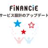 【FiNANCiE】サービス設計のアップデート