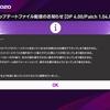 アップデートファイル情報! [DP 4.00/Patch 1.04.00]【ウイイレ2020】【ウイイレアプリ】