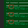 [Ansible] 実行ログで全タスク中の何タスク目なのかを表示する counter_enabled コールバックプラグインを検証する