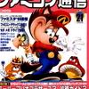 【1988年】【10月28日号】ファミコン通信 1988.10/28