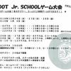 J-FOOT Jr.SCHOOLゲーム大会開催!【景品あり!】※U-8~U-12対象
