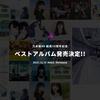 【乃木坂46】10周年記念ベストアルバムを「争奪戦」のように予約した話  #乃木坂46ベストアルバム