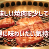 【ワンカルビ】美味しい焼肉をお得に食する法