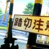 けいおん! 聖地巡礼 でも、すっごく京都だった