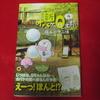 新装版『新オバケのQ太郎』第4巻が発売されています。新装版コミックスはこれにて完結!