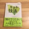 【書評】安冨歩さん「生きる技法」を読んで、自立と依存について考えてみた。