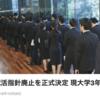 MyPicks: 経団連、就活指針廃止を正式決定 現大学3年生が最後 (共同通信)