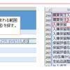 【Excel】VLOOKUPの高速化(INDEX,MATCH関数)