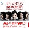 JALの国内線は無料でWIFIが使える!!利用方法は?