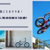 BMX初心者にもおすすめ!おしゃれで人気のBMX10選!