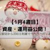 1月4週目 資産・運用益公開~資産1000万円の道~