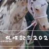 札幌記念2021 予想に必要な基本情報