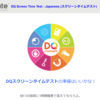 【小学校の先生・保護者様向け】デジタル世代の新基準DQアンケート調査