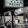 門司港の喫茶店/福岡県 北九州市