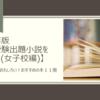 2021年版【中学受験出題小説を読もう!(女子校編)】大人が読んでもおもしろい!おすすめの本11冊