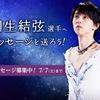 2018.06.25 - 東京西川 七夕企画